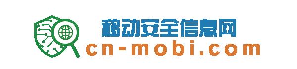 中国移动安全信息网_