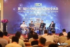 解读行业新规,开拓市场方向,祝贺第三届SCA智能家居信息安全大会圆满成功