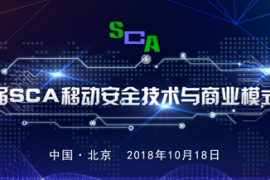 日程更新丨2018第六届SCA移动安全技术与商业模式论坛日程