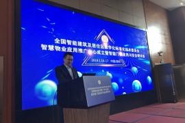 华大电子出席智标委和BCTC门锁研讨会, 跨界分享门锁安全芯落地应用成果
