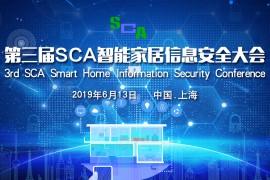 开始报名了!第三届SCA智能家居信息安全大会——智能家居产品的信息安全认证与法律合规之路
