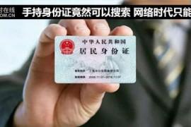 手持身份证照被买卖:安全审核为何不安全?