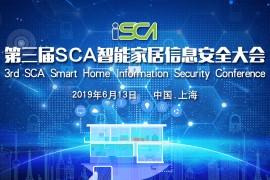 SCA专题 |大会日程发布|第届三SCA智能家居信息安全大会