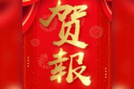 喜报!上海奥航智能科技有限公司列入青岛市工业和信息化局《智慧工业产品方案目录》智能服务企业