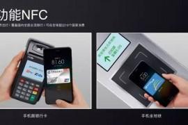 小米新品发布,NFC手机公交卡率先支持交通联合一卡通