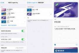 终于来了!Apple Pay快捷交通卡首先支持北京上海