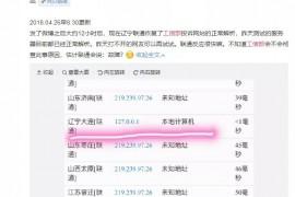 联通疑似屏蔽工信部投诉网站,域名被指向127.0.0.1