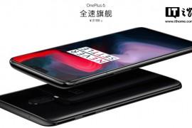 一加6手机正式发布 一加6各版本配置价格公布