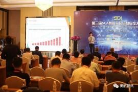 为智能互联场景铺平道路——第三届SCA大会怎么说?
