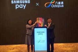 Samsung Pay也能刷八达通了,双方合作推出SmartOctopus